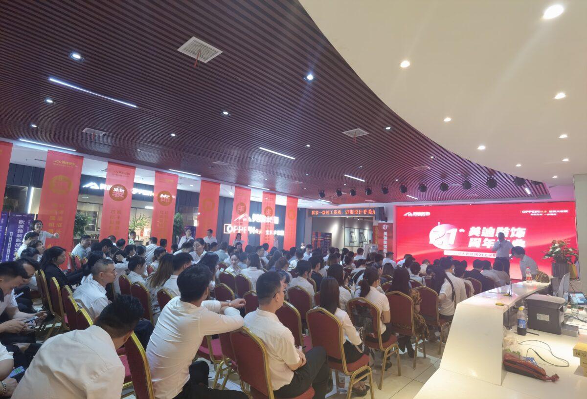 岳阳美迪装饰21周年店庆启动会,半年度总结会-岳阳美迪装饰